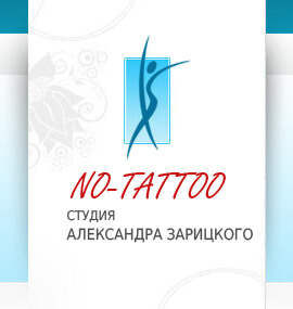 no-tattoo